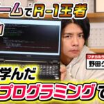 自作ゲームネタでR-1優勝・野田クリスタルのゲーム開発秘話