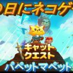 【ねこゲーム】猫の日にネコゲーム!キャットクエストをうしとカエルがプレイ【RPG】