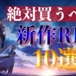 【新作ソフト】絶対買うべき新作RPG10選+3【おすすめゲーム紹介】