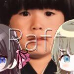 【Raft】落ち着きのない奴らで落ち着きのあるゲームする【ぶいすぽ/英リサ】