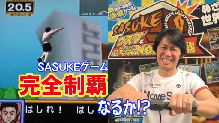 SASUKE完全制覇者が「SASUKEゲーム」に挑戦!