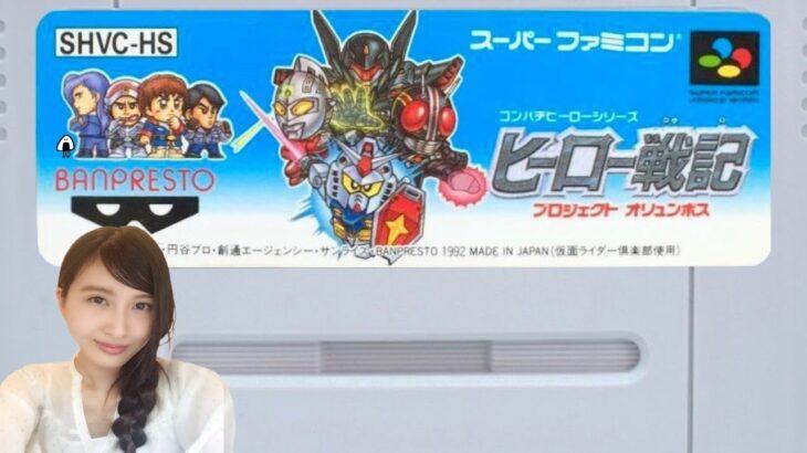 【ヒーロー戦記】「アポロガイスト…」プロジェクトオリュンポス SFC レトロゲーム実況LIVE