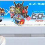 【ヒーロー戦記】プロジェクトオリュンポス SFC レトロゲーム実況LIVE