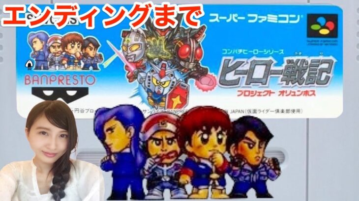エンディングまで【ヒーロー戦記】プロジェクトオリュンポス SFC レトロゲーム実況LIVE