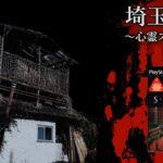 埼玉県版】ゲーム「SIREN」に出てくる「羽生蛇村」のモデルになった最恐心霊スポット