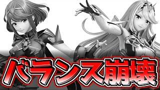 【消される前に見て】ホムラ&ヒカリ参戦でゲームバランスが崩壊します【スマブラSP】