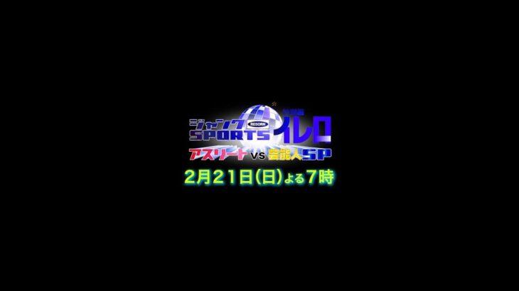【ジャンクSPORTS特別編イレロ】Sexy Zone 松島聡 超プレッシャーゲームに挑戦!