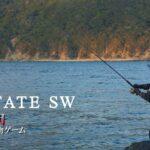 セルテートSW × 高橋慶朗 五島列島沖磯 ロックショア青物ゲーム