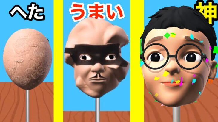 ねんどで生首を作る広告のゲームがマジでやばい【 Sculpt people 】