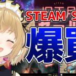 【Steamセール】旧正月セールで買うべきゲームはこれだ!!!【因幡はねる / あにまーれ】