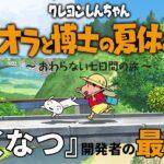 Switch【クレヨンしんちゃん オラと博士の夏休み 〜おわらない七日間の旅~】『ぼくなつ』の開発者が手掛ける最新ゲームを紹介