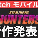 スターウォーズゲーム新作発表!! Switch &モバイル向けの4vs4マルチプレイ【スターウォーズ ハンターズ】Nintendo Direct 2021