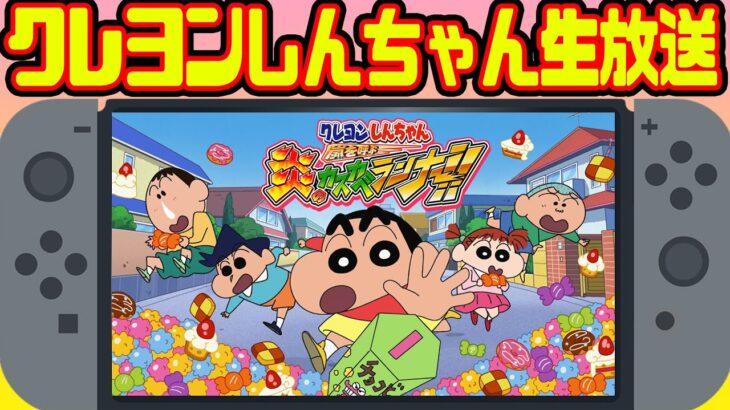【生放送】Switchでクレヨンしんちゃんのゲーム見つけたからやる【コアラ】