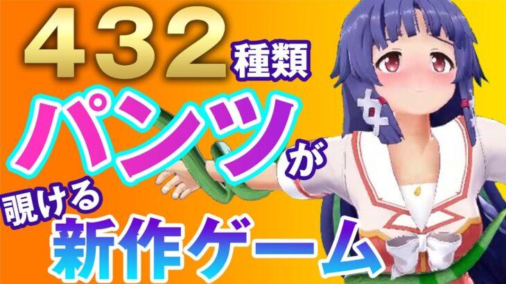 【Switch神ゲー】432種類のアレが楽しめる新作ゲーム【名作ゲーム】