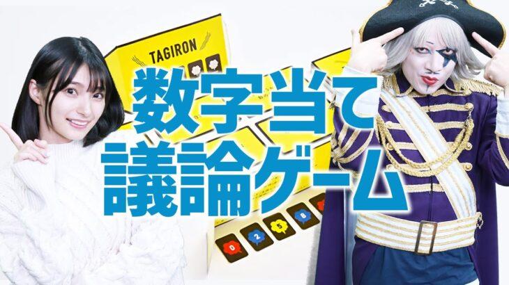 【ボードゲーム】知的なまりんかがゴー☆ジャスを苦しめる!?【TAGIRON】