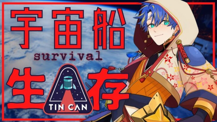 【宇宙船生存ゲーム】トラウマ。【TIN CAN】