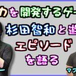 【中村悠一】超能力を開発するゲームを杉田智和と遊んだエピソードとTM NETWORKと世界を救うゲームについて語る