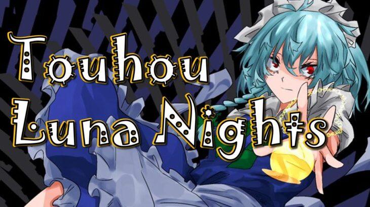 Touhou Luna Nights 東方ルナナイツ 咲夜さんアクションゲームやる