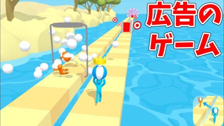 お互いに妨害しながらゴールまで競走する広告のゲームが面白い【Tricky Track 3D】