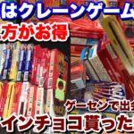 【大量撃破】お菓子はクレーンゲームで取ります。チョコタワー大量破壊で乱獲したら‥【UFOキャッチャー】
