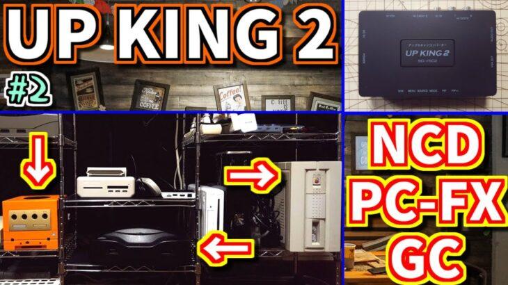【ゆっくりゲーム雑談】 アップスキャンコンバーター UP KING 2 その2 (NEOGEO CD PC-FX GC)