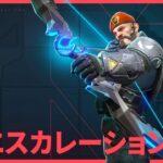 武器を解き放て //「エスカレーション」ゲームモードトレーラー – VALORANT