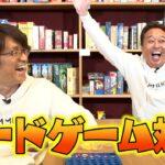 【大竹VS三村】ボードゲームでガチ対決したらまた大竹やらかした!