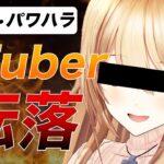 """[ゲーム部解散]加藤純一•もこうも認めたVTuberの炎上まとめ""""GameClub""""Flaming report 발칵"""
