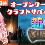 【Valheim】新作オープンワールド型サバイバルゲーム!やらずにはいられない!【だてんちゆあ / Vtuber / 実況】