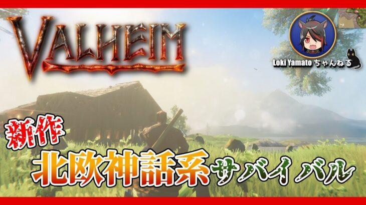 【Valheim】2日目 サバイバルクラフトゲームを初見で楽しむ!【ヴァルヘイム】
