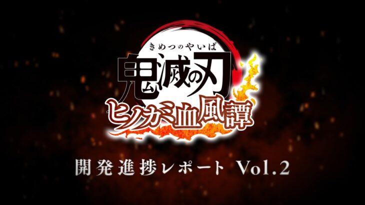 家庭用ゲーム「鬼滅の刃 ヒノカミ血風譚」 開発進捗レポート Vol.2