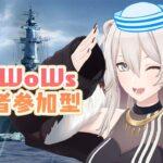 【WoWS】ゲーム内キャラのフブキ指揮官とマリン指揮官を使うよ!第4回・視聴者参加型『World of Warships』【獅白ぼたん/ホロライブ】