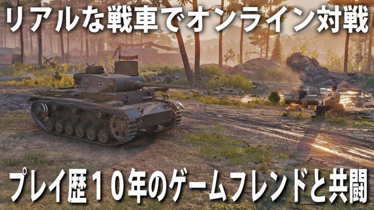 【World of Tanks】リアルな戦車で対戦できるオンラインゲーム!WOTプレイ歴10年のベテランプレイヤーと小隊を組んでオンラインマッチで戦ってみた【ワールドオブタンクス】