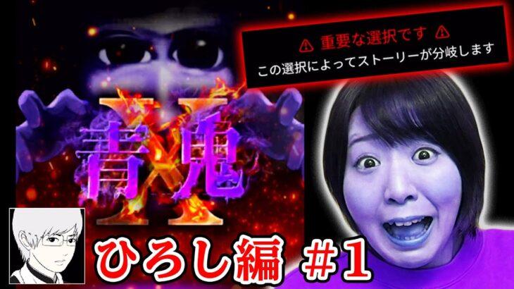 【青鬼X】(ほぼ)初めてのホラーゲーム実況 ひろし編#1【ホラーゲーム】