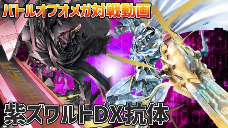 【デジカ】オメガモンX抗体+ズワルトD=最強【デジモンカードゲーム】【Digimon Card Game】