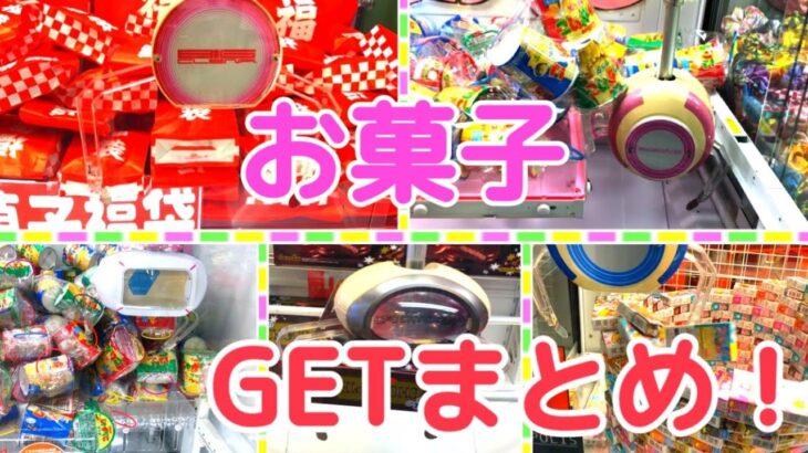 [YJ] クレーンゲームプレイ動画 123【お菓子まとめ】