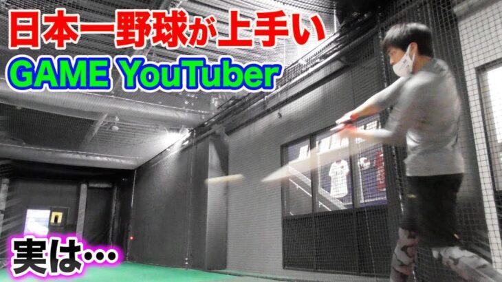 日本一野球が上手いゲームYouTuber発見!実はこの男…