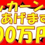 【オンラインcasino / オンラインカジノ】総額100万バラマキバトルトーナメントシーズン2開催!【Bons Casino / ボンズカジノ】ベラジョンカジノx