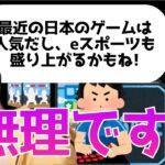 【ひろゆき】日本のeスポーツが成功しないと思う最大の理由