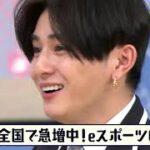 『スクール革命!』日本全国で急増中!eスポーツの?? 2021年02月21