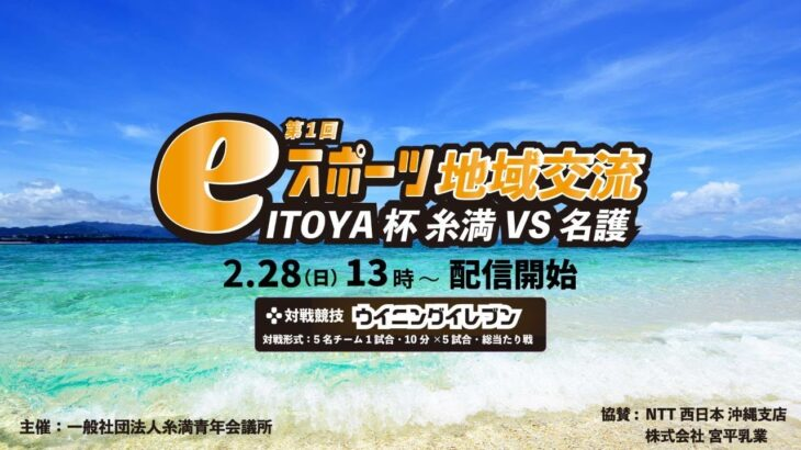 第1回eスポーツ地域交流ITOYA杯 糸満VS名護