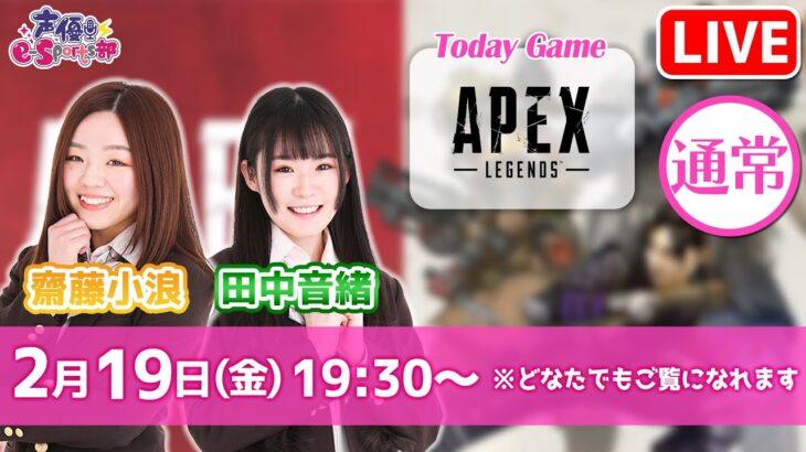 【声優e-Sports部】田中音緒・齋藤小浪 生放送【Apex Legends】
