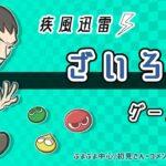 【ざいろ邸対戦会】ぷよぷよeスポーツ VS SAKI 50先