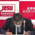 一般社団法人日本eスポーツ連合長野支部認定 並びに一般社団法人長野県eスポーツ連合設立記者会見