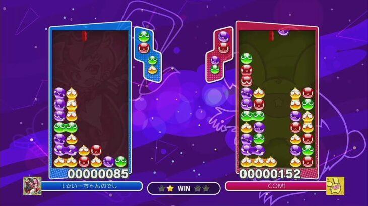 【ぷよぷよeスポーツ】10万点撃ちたい!&連戦