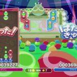 【ぷよぷよeスポーツ】20先 * n (n∈ℕ)【switch, ps4】