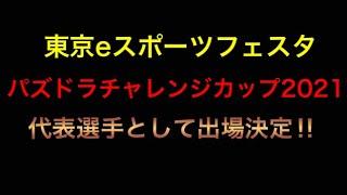 [報告] 東京eスポーツフェスタ2021の代表選手に選ばれました。