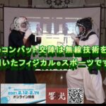 東京eスポーツフェスタ2021