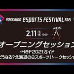 北海道eスポーツフェスティバル2021 オープニングセッション