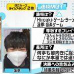 【東京eスポーツフェスタ2021】2/14 モンスターストライク 決勝大会